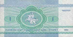 Belarus-1992-Bill-1-Reverse.jpg