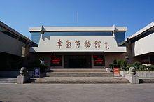 Changshu Museum 01 2014-10.JPG