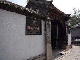 Gate of pusongling's house.JPG