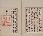 Imperial Rescript on the Termination of the War3.jpg