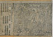 Frontispiece of the Diamond Sutra