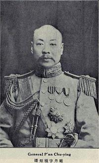 Pan Juying.jpg