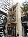 No. 18 Ship Street 2012.JPG