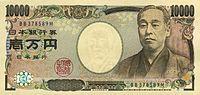 10000 Yenes (Anverso).jpg