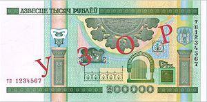 New 200K belarusian rubles(reverse).jpg