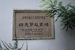 Protection stone of Commemorate Stones for Four Outstanders in Yuyao, 2014-08.JPG
