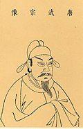 Tang Wuzong.jpg