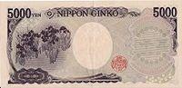 5000 Yenes (2004) (Reverso).jpg