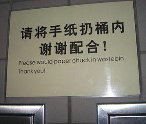 Sign in a toilet in Shanghai, 2005.jpg