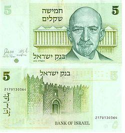 Israel 5 Shkalim 1978 Obverse & Reverse.jpg