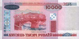 10000-rubles-Belarus-2000-f.jpg
