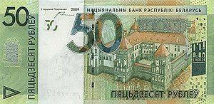 50 Belarus 2009 front.jpg
