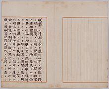 Meiji Kenpo01.jpg