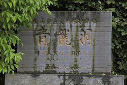 Zhenyuan Qinglongdong 2014.04.29 12-15-46.jpg