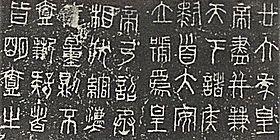 秦权上刻制的小篆