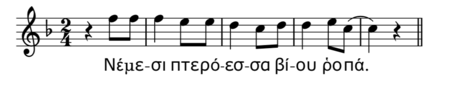 Phrase from Mesomedes' Hymn to Nemesis illustrating an oxytone word at the end of a sentence