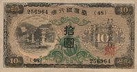 Taiwan (Japanese Colony) 1932 bank note - 10 yen (front).jpg