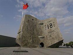 Jĭuyībā Lìshĭ Bówùguăn九・一八历史博物馆106997.JPG