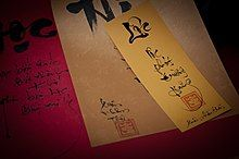 A sample of traditional Vietnamese calligraphy