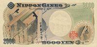 2000 Yen Murasaki Shikibu.jpg