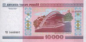 10000-rubles-Belarus-2000-b.jpg