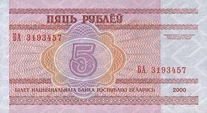 Belarus-2000-Bill-5-Reverse.jpg