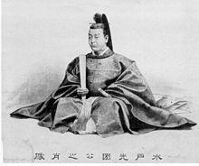 Tokugawa Mitsukuni.jpg