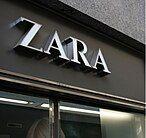Zara时装店