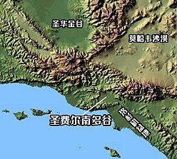 San Fernando Valley Chineser Version.jpg