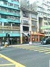 51-53 Yen Chow Street 01.jpg