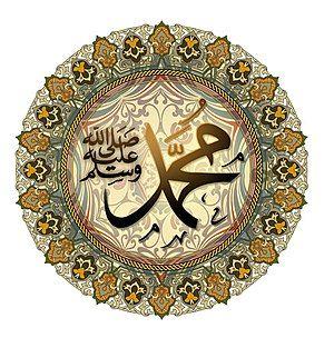 Calligraphic representation of Muhammad's name.jpg
