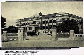 1920 台湾军司令部 Taiwan Army Headquarters of IJA.jpg