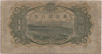 Taiwan (Japanese Colony) 1944 bank note - 1 yen (back).png
