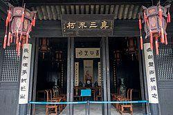 Grand hall of Wang Shouren's Residence.JPG