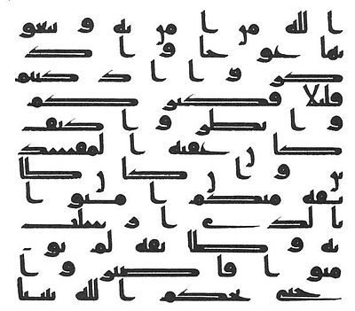Kufic Quran, sura 7, verses 86-87.jpg