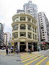 2012年4月25日的雷生春建築正面.jpg