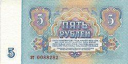 Soviet Union-1961-Bill-5-Reverse.jpg