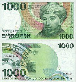 Israel 1000 Sheqalim 1983 Obverse & Reverse.jpg