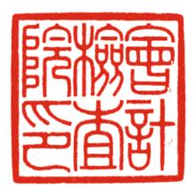 Board of Audit JAPAN seal.png