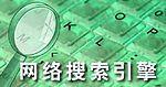 Web search.jpg