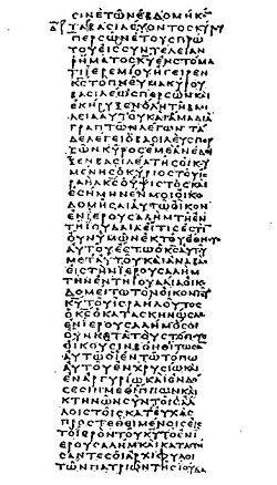 Codex Vaticanus (1 Esdras 1-55 to 2-5) (The S.S. Teacher's Edition-The Holy Bible).jpg