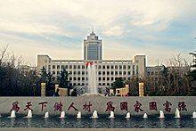 Central Campus of Shandong University.jpg