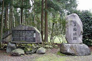 箕轮城的石碑