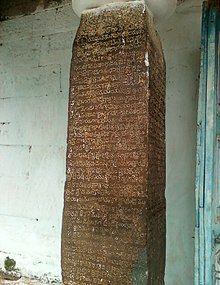 Eastern Chalukyan inscriptions at Dharalingeshwara Temple.jpg