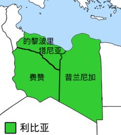 1934至1963年,费赞为利比亚的一个省