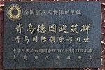 青岛国际俱乐部旧址