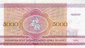 Belarus-1992-Bill-5000-Reverse.jpg