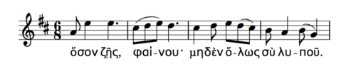 A transcription of the 1st half of the Seikilos epitaph