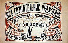 Все сознательные граждане Российской республики голосуют за РСДРП (1917).jpg