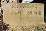 茶马古道光明古道国保碑.jpg